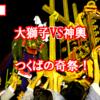 【神々の戦い】大獅子VSお神輿。巨大な大獅子に対抗してお神輿が垂直に立つ奇祭がアツい!実はこれ、戦いではない?!【小田祇園祭】