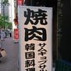 韓国料理・炭火焼肉 kollabo新橋店