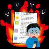 【悲報】ブログが炎上しました