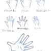 イラスト練習_手