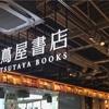 ある本屋さん方式で万博を考える