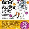 【今週のラーメン2261】 麺の坊 砦 (東京・神泉) 鶏白湯らぁめん+日本酒(立山)