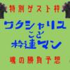 7/28(日) 特別ゲスト枠