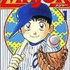 おすすめの野球マンガ!平成生まれが子供の頃にハマったマンガとは?