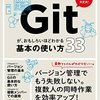 git cloneしたらERROR: Repository not found.