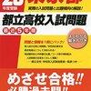 2016年大学合格実績を既に公開している東京都立高校は?Part7【江北高校/江戸川高校/小松川高校/富士森高校/砂川高校】