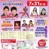 明日、明後日 由利本荘夏のイベント