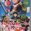 ブレイブストーリー・新たなる旅人       聖剣伝説 新桃太郎伝説 クロノトリガー そんな名作RPGと肩を並べる凄さ