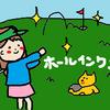 静岡県伊東市の名菓「ホールイン」!ゴルフボールみたいなお菓子だよ。の巻