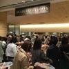 ジャン・フランソワ 東京ミッドタウン日比谷店〜個性的でオシャレなパンが多い