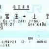 足利藤まつり2号 指定席券