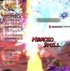 【時限】凶獣大戦EX 真覚醒 獄炎の不死鳥と暴風の支配者