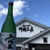 愛知で入手困難で有名な日本酒「空」はこうすれば買える!