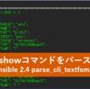ネットワーク機器のコマンド結果をパースする  parse_cli_textfsm フィルタープラグインを試す (Ansible 2.4新機能)