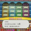 【ペーパーマリオ オリガミキング】ヘイホー no Hey! ヘイホーのパーフェクトチャレンジとスペシャルクイズ全問正解!Paper Mario The Origami King Heiho quiz.