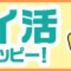 タカシマヤカード発行ならモッピー経由が断然お得!!ポイントサイトの仕組みと安全性を解説