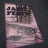 屋外壁面用IJPフィルム FD-M7808G