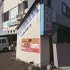 中国風居酒屋 へんみ / 札幌市中央区南14条西15丁目