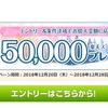 楽天ポイントを20,000円分手に入れるために100万円キャッシングするおっさん。