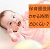 【育児】保育園登園にかかる時間てどのくらい?