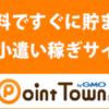 【ポイントタウン】の稼ぎ方・攻略法-ネットで上手にお小遣い稼ぎ