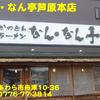 なん・なん亭芦原本店~2015年5月25杯目~