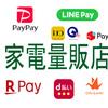 スマホ決済別・家電量販店対応状況一覧表【最新版リスト】PayPay・LINE・楽天ペイ・d払い・Origami Pay・メルペイ