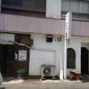 浜松のおいしい餃子やさん 「むつ菊」今日も食べられず残念!