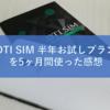 【格安SIM】DTI SIMの半年お試しプランを5ヶ月間使った感想