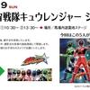3月19日(日)は中京競馬場に宇宙戦隊キュウレンジャーがやってくる。