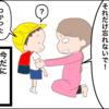 【4コマ漫画】栗拾いに行く時の教訓