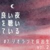 #7 シオランと反出生 vol.1の放送後記(text by @_yoiyoru)