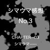 シマウマの感想 No.3  [chapter—03  シマウマ——]
