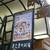「かぞくのひけつ」 at 十三第七藝術劇場。