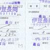 伊豆箱根鉄道  補充片道乗車券 5・補充往復乗車券 5<途中下車印収集>