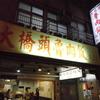 【大橋頭魯肉飯】大きな角煮と大きな排骨が乗った豪華な絶品魯肉飯【延三夜市】