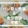 桜開花🍞まだ間に合う『パン祭り』情報「Kosugi 3rd Avenue BAKERY LIVING」🍞 日時:3/30(土)31(日)&本家『白いお皿のパンまつり』