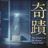 映画「ナミヤ雑貨店の奇蹟」のネタバレ感想!主題歌のクセが強いんじゃ〜w
