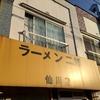 ラーメン二郎 仙川店『大盛豚入りラーメン』