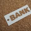 私が普段使用している銀行の紹介