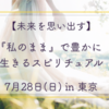 【未来を思い出す】『私のまま』で豊かに生きるスピリチュアル♡満員御礼!!!