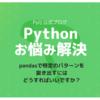 pandasで特定のパターンを抜き出すにはどうすればいいですか?  - containsを使って特定の文字列が入った行を抜き出す方法