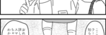4コマ漫画「ナンパの仕方」
