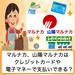 マルナカ・山陽マルナカの支払いは現金だけ?クレジットカード、電子マネーが使えるか解説!