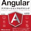 Angularで遊ぶ(1) - データバインディング - Interpolationとプロパティバインディング