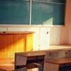 【教科担任制・学年担任制度って何?】どのような教科担任制・学年担任制が良いかを考える
