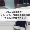 iPhoneが壊れた!楽天モバイル「つながる端末保証」で新品に交換できたよ