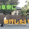 行ってみたいところ:岐阜県