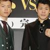 """天心VS亀田など""""ボクシングもどき""""が続く状況を危惧しプロボクシング界がついに怒りの声明表明へ"""
