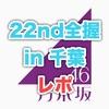 【乃木坂46】22nd全握in千葉レポ 4期生の握手対応が神過ぎたww